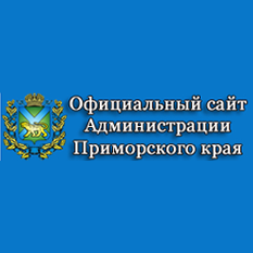 Администрация Приморского края
