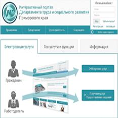 Интерактивный портал Департамента труда и социального развития Приморского края